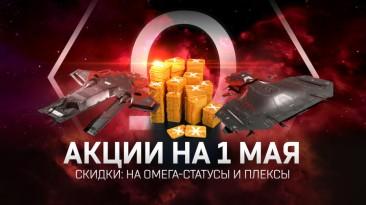 EVE Online: Скидки на омега-статусы и плексы