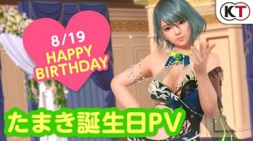 В Dead or Alive Xtreme: Venus Vacation началось празднование дня рождения Тамаки