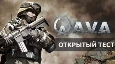 Стартовало ОБТ онлайн-шутера A.V.A.