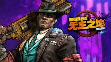 ChinaJoy 2015 - Новый трейлер Borderlands Online и дата ЗБТ2