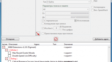 Mount & Blade 2: Bannerlord: Таблица для Cheat Engine [e1.3.0 - 1.4.1] {tfigment}