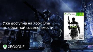 Call of Duty: Modern Warfare 3 получил поддержку обратной совместимости для Xbox One