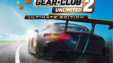 У Gear.Club Unlimited 2 - Ultimate Edition появилась страница в Steam и новые скриншоты