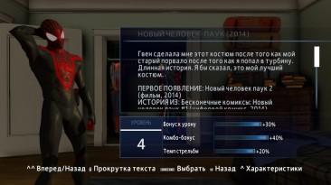 "The Amazing Spider-Man 2 ""Пак костюмов из Miles Morales PS5"""