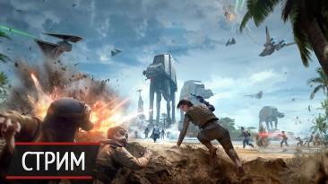 Стрим обновлённой Star Wars Battlefront в честь премьеры нового фильма!