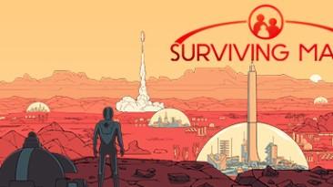 Surviving Mars: Трейнер/Trainer (+2) [02.05.2019: Steam] {MrAntiFun}