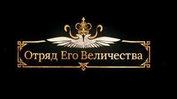 Отряд Его Величества: сказ о необычной идее инди-РПГ в сеттинге Российской Империи