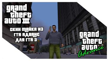 "Grand Theft Auto 3 ""Скин Майка из Grand Theft Auto Advance"""