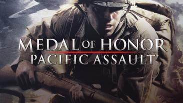 Medal of Honor: Pacific Assault предлагают получить абсолютно бесплатно