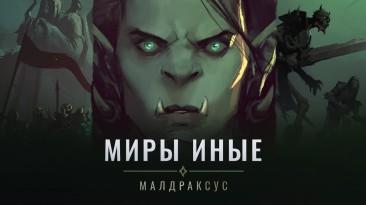 """World of Warcraft: Shadowlands - Новый ролик из цикла """"Миры иные"""""""