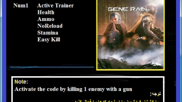 Gene Rain: Трейнер/Trainer (+5) [1.0:CODEX] {Abolfazl.k}