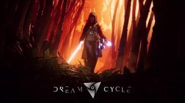 Dream Cycle стала доступна в раннем доступе Steam