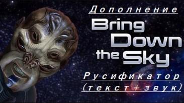 "Mass Effect ""Русификатор (текст + звук)"""