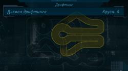 Need for Speed: Underground: Сохранение/SaveGame (7 кругов ада)