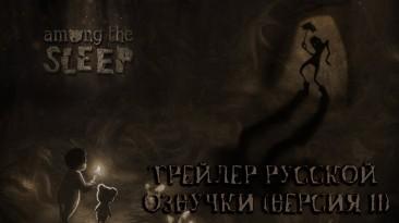 Among the Sleep - русская озвучка v2.0 от R.G. MVO