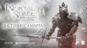 Анонсирована Mortal Shell: Enhanced Edition