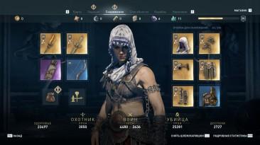 Assassin's Creed: Odyssey: Сохранение/SaveGame (Кассандра, 30 лвл, улучшены оружие, бронь для комфортного файтинга, улучшен корабль, открыты почти все способности)