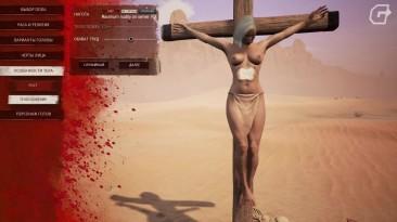 Беспощадный мир варваров в Conan Exiles