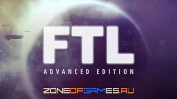 Обновление перевода FTL: Faster Than Light от ZoG Forum Team