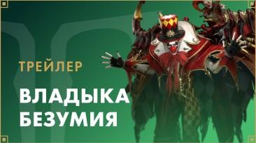 """Lost Ark получила обновление """"Владыка Безумия"""""""