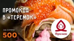 Теремок - промокод на бесплатный обед}