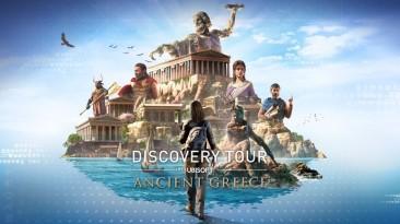 """Для Assassin's Creed Odyssey вышло обновление которое добавляет """"Интерактивный тур"""""""