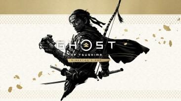 Стартовала предварительная загрузка режиссерской версии Ghost of Tsushima