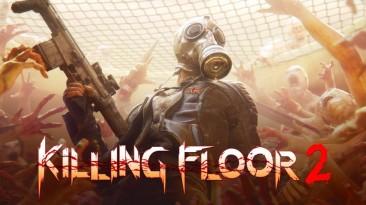 Killing Floor 2 можно бесплатно получить в EGS