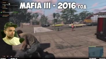 Все, что нужно знать о Mafia 3