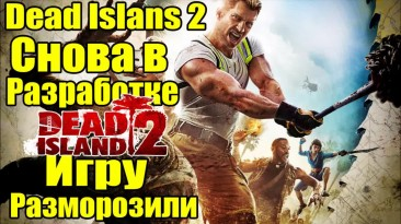 Dead Island 2 - Игру разморозили [Возвращение Dead Island 2]