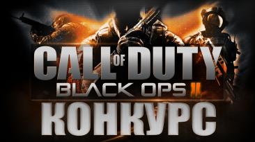 Конкурс на Call of Duty Black Ops 2 и не только!