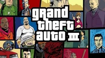 Grand Theft Auto III исполняется 18 лет