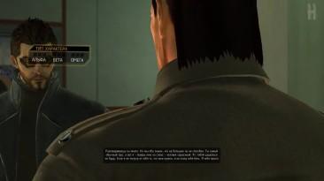 """Deus Ex: Human Revolution - Получение достижения """"Материнская забота"""""""