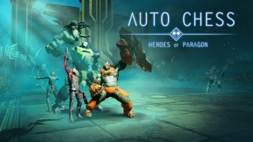 Auto Chess: Heroes of Paragon задерживается