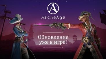 Archeage отмечает 7-летие и получает масштабное обновление