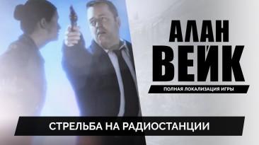 Демонстрация русской озвучки Alan Wake
