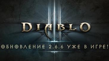 Для Diablo 3 вышло обновление 2.6.6