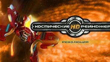 Space Rangers HD: A War Apart: Трейнер/Trainer (+3) [2.1.2155: GOG] {0x90}