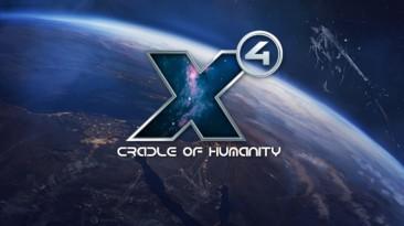 Для X4: Foundations вышло дополнение Cradle of Humanity