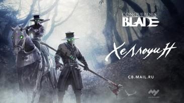 Conqueror's Blade: Хеллоуин 2019