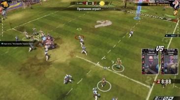 Прохождение Blood Bowl 2 - Матч 4