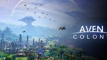 Новый трейлер градостроительной стратегии Aven Colony