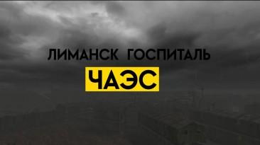 """Far Cry 3 """"Лиманск, госпиталь, ЧАЭС. Redux"""""""