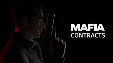 "Mafia: Definitive Edition ""Контракты на убийство"""