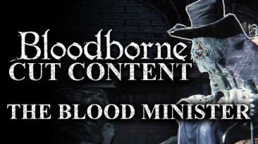 Фанат обнаружил еще одну интересную находку в файлах Bloodborne