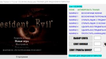 Resident Evil / Biohazard HD REMASTER: Трейнер/Trainer (+11) [1.0] [64 Bit] {Baracuda}