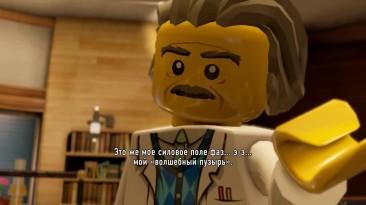 LEGO City Undercover - СЕКРЕТНОЕ ОРУЖИЕ БОССА ЛЕГО СИТИ!