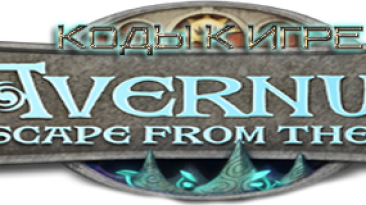 Avernum: Escape From The Pit: коды (опыт, деньги,энергия) [PC/Любая]