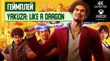 Первые полчаса Yakuza: Like A Dragon на Xbox Series X в 4К