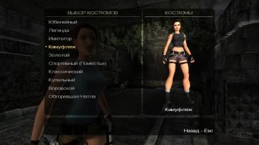 "Tomb Raider Anniversary ""Камуфляжные шорты PSP"""
